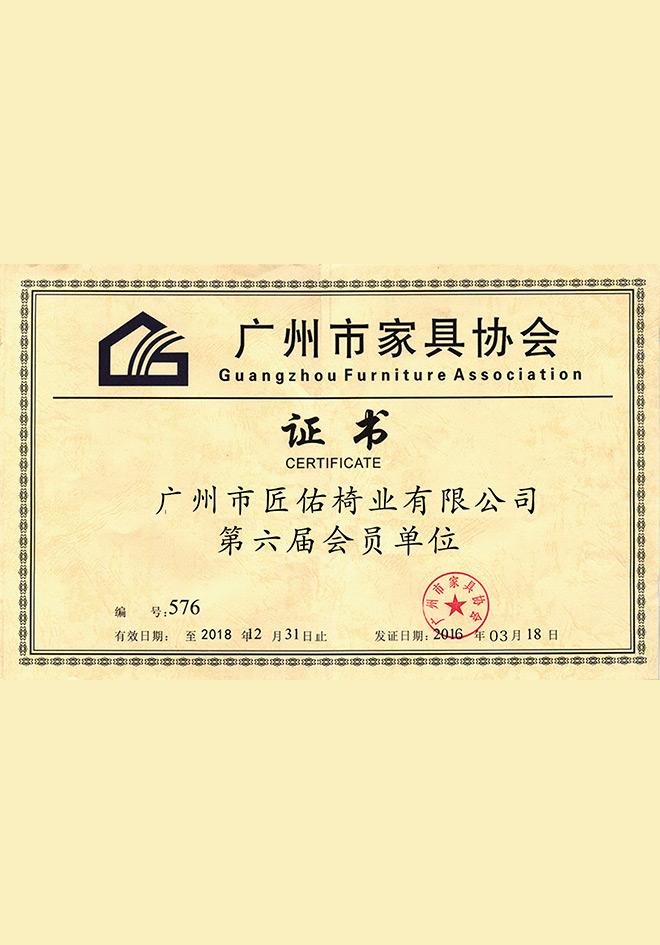广州家具协会单位